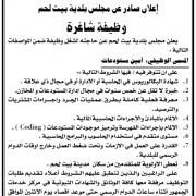 Palestine Polytechnic University (PPU) - أمين مستودعات - بلدية بيت لحم