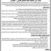 Palestine Polytechnic University (PPU) - مرشد مهني تربوي - جمعية لجنة اليتيم العربي