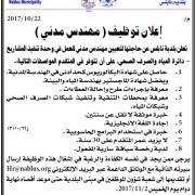 Palestine Polytechnic University (PPU) - مهندس مدني - بلدية نابلس