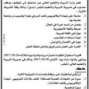 Palestine Polytechnic University (PPU) - موظف حاسوب - مديرية تربية نابلس