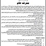 Palestine Polytechnic University (PPU) - مشرف عام - جمعية التأهيل المبني على المجتمع المحلي