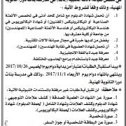 Palestine Polytechnic University (PPU) - معلم مهني - مدرسة بنات دورا الصناعية
