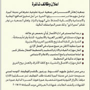 Palestine Polytechnic University (PPU) - مدير إداري - جمعية إنعاش الأسرة