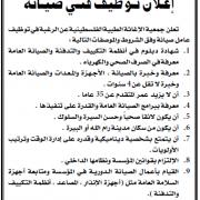 Palestine Polytechnic University (PPU) - فني صيانة - جمعية الإغاثة الطبية الفلسطينية