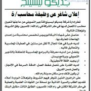 Palestine Polytechnic University (PPU) - محاسب - جديكو ليسينج للتأجير التمويلي
