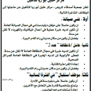 Palestine Polytechnic University (PPU) - وظائف شاغرة - مركز خليل ابو ريا للتأهيل