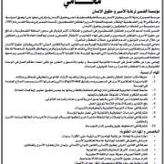 Palestine Polytechnic University (PPU) - محامي - مؤسسة الضمير لرعاية الأسير وحقوق الإنسان
