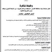 Palestine Polytechnic University (PPU) - محاسب - مصلحة مياه محافظة القدس