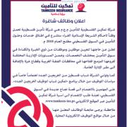 Palestine Polytechnic University (PPU) - وظائف شاغرة لمختلف التخصصات - شركة تمكين الفلسطينية للتأمين