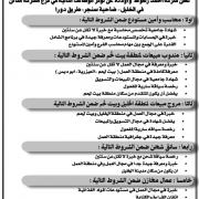 Palestine Polytechnic University (PPU) - وظائف شاغرة - شركة أحمد زلموط وأولاده