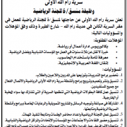 Palestine Polytechnic University (PPU) - منسق لجنة رياضية - سرية رام الله