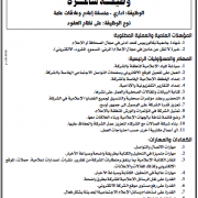 Palestine Polytechnic University (PPU) - منسقة إعلامية - شركة كهرباء الجنوب