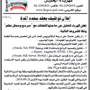 Palestine Polytechnic University (PPU) - مبرمج ومحلل نظم - بلدية الخليل