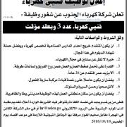 Palestine Polytechnic University (PPU) - فنيي كهرباء - شركة كهرباء الجنوب