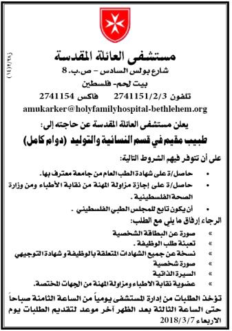 Palestine Polytechnic University (PPU) - طبيب مقيم - مستشفى العائلة المقدسة