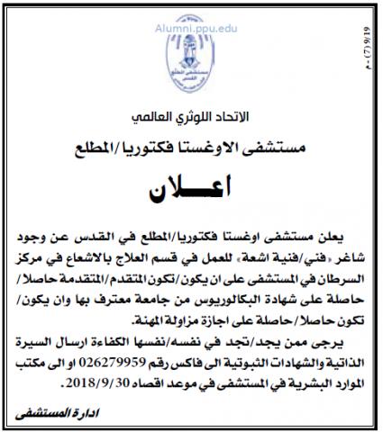 Palestine Polytechnic University (PPU) - فني / فنية أشعة - مستشفى المطلع