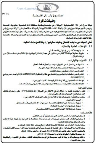 Palestine Polytechnic University (PPU) - سكرتير - هيئة سوق رأس المال الفلسطيني