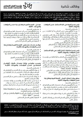 Palestine Polytechnic University (PPU) - وظائف شاغرة - مؤسسة الضمان الإجتماعي