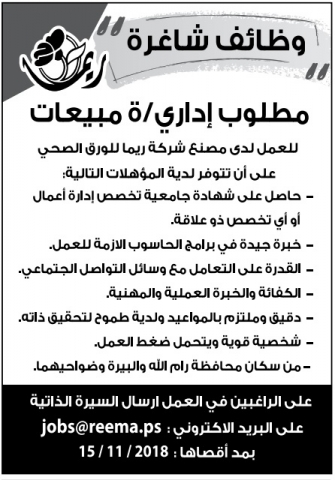 Palestine Polytechnic University (PPU) - إداري مبيعات - مصنع ريما للورق الصحي