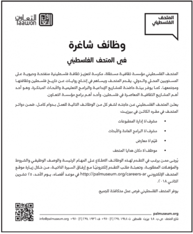 Palestine Polytechnic University (PPU) - وظائف شاغرة - المتحف الفلسطيني
