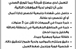 Palestine Polytechnic University (PPU) - منسق مبيعات - مصنع ريما للورق الصحي